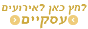PrivateHebrew